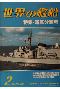 world. . boat 1984 year 2 month number NO.332 special collection * army . classification .