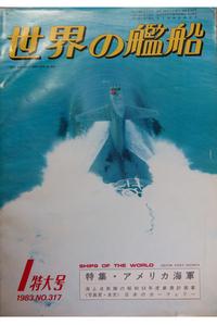 世界の艦船 1983年1月特大号 NO.317 特集・アメリカ海軍