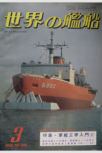 world. . boat 1982 year 3 month number NO.305 special collection * army . engineering introduction (1)
