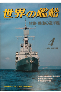 world. . boat 1984 year 4 month number NO.334 special collection * war after ...