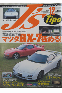 J's Tipo J z* tipo 2000 year 12 month number No.95 Mazda RX-7. carry to extremes!