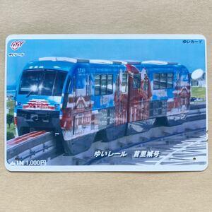 【使用済】 ゆいカード 沖縄都市モノレール ゆいレール 首里城号