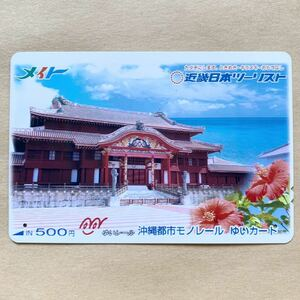 【使用済】 ゆいカード 沖縄都市モノレール 首里城 近畿日本ツーリスト