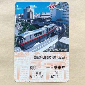 【使用済】 ゆいカード 一日乗車券 沖縄都市モノレール