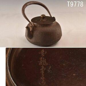 T09778 金龍堂 鉄瓶 蓋279g 本体1180g:本物保証 送料無料