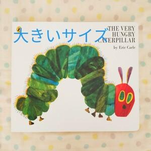 【新品】はらぺこあおむし 英語絵本 大型 大判 ボードブック