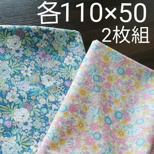 カットクロス 花柄 ハンドメイド はぎれ 生地巾×50 花柄 リボン