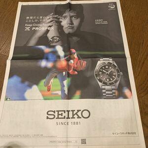 読売新聞 新聞広告 大谷翔平 SEIKO 時計