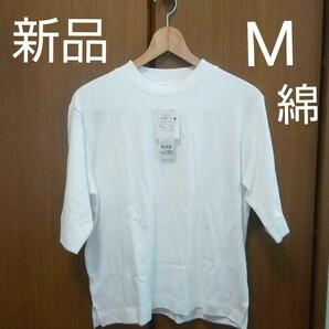 最終お値下げ 10月3日出品終了【新品】レディース5分袖ゆるTシャツ Mサイズ 白 綿100% 抗菌防臭