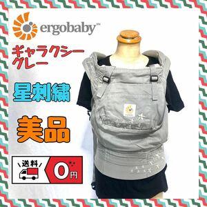 【匿名配送】エルゴベビー 抱っこ紐 ギャラクシー グレー 星刺繍 ergobaby