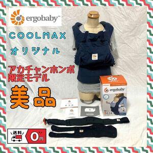 エルゴベビー 抱っこ紐 COOLMAX オリジナル アカチャンホンポ限定モデル ergobaby