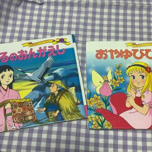 おやゆびひめ つるのおんがえし 世界名作ファンタジー 世界名作アニメ絵本 ポプラ社 日本昔ばなし