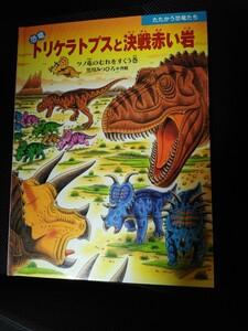 恐竜トリケラトプスと決戦赤い岩 ツノ竜のむれをすくう巻 たたかう恐竜たち 黒川みつひろ 絵本