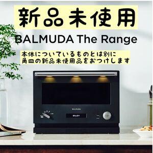 バルミューダレンジ BALMUDA オーブンレンジ バルミューダザレンジ
