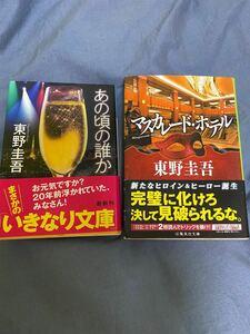 東野圭吾シリーズ 人気2冊セット おうち時間のおともに マスカレードホテル