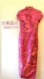 3474【美品】チャイナドレス 刺繍 ロングワンピース ピンク コスプレ衣装 チャイナ服