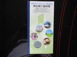 近畿日本鉄道の優待冊子ーあべのハルカス・近鉄百貨店他の割引券 令和3年12月31日まで有効