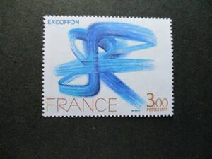 フランス美術切手 エクスフォンの作品 1977年 未使用 フランス共和国 VF/NH
