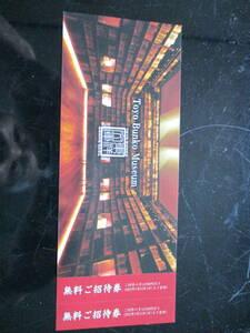 東洋文庫ミュージアム無料招待券 2名分 令和4年5月15日まで有効