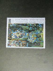 フランス美術切手 カミーユ・ブリア画「プレカンブリアン」 1987年 未使用 フランス共和国 VF/NH