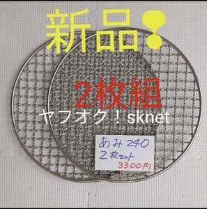 2枚 24cm 焼き網 焼肉 網 焼網 240mm イワタニ バーベキュー