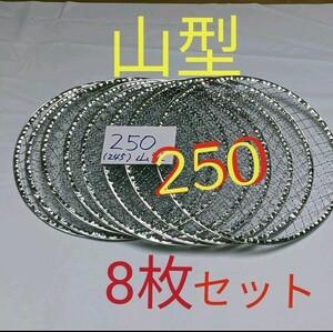 8枚250山型 使い捨て 焼肉用 網 焼き網 焼網 バーベキュー網 イワタニ