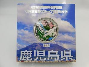 ◆☆地方自治法施行六十周年記念 千円銀貨幣プルーフ貨幣セット 千円銀貨 鹿児島県