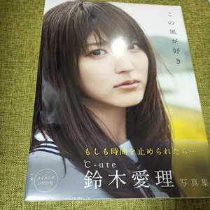 鈴木愛理 この風が好き DVD付 新品未開封。