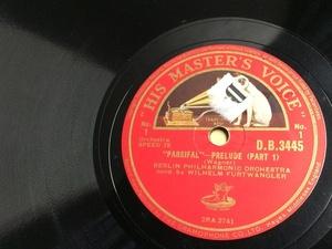 SP盤 3枚 英HMV ワーグナー パルジファル 前奏曲 フルトヴェングラー DB3445-3447 ICR