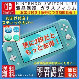 任天堂switchライト 本体 ケース 保護フィルム ガラスフィルム