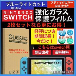 任天堂switch 本体 保護フィルム ガラスフィルム ブルーライトカット