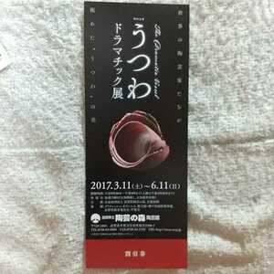 うつわ ドラマチック展 滋賀県立陶芸の森陶芸館 割引券