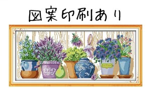 クロスステッチキット ラベンダーのポットプラント 鉢植え 花 図案印刷あり 刺繍キット 14CT 56×28cm