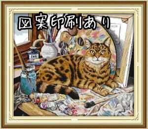 クロスステッチキット 芸術家の猫 14CT 図案印刷あり 54×48cm 刺繍