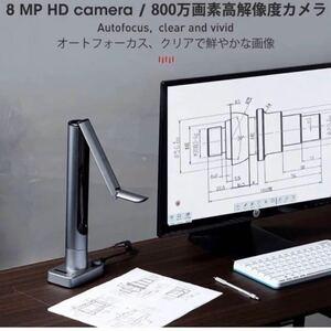 書画カメラ 実物投影機 カメラ 800万画素 最大A3サイズ USB ドキュメントカメラ Web会議/オンライン授業/在宅勤務
