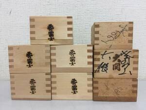 大相撲 直筆サイン入り 升 8個セット 大鵬 北の富士 出羽海 他   B2.2
