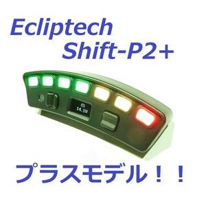 最新モデル! Ecliptech SHIFT-P2+ シフトインジケーター シフトライト LEDフラッシュ タイミング ランプ ギアモニター タコメーター