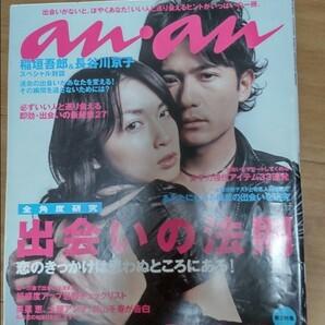 anan アンアン 2005年 長谷川京子 稲垣吾郎