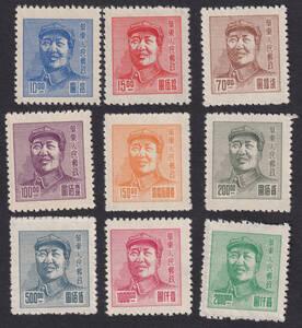 中国切手 解放区 華東区 1949年10月8日 三一版・毛主席像 9種完 未使用 Yang:EC449-457 SC:5L82-90 0327