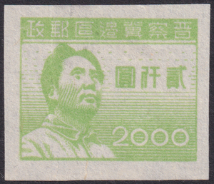 中国切手 解放区 華北区 1948年2月 平山版毛主席像 無目打 1種 2000円 未使用 Yang:NC80 SC:無 0339