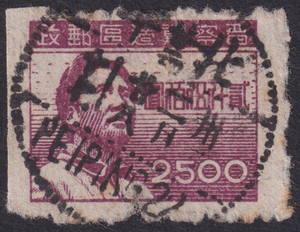 中国切手 解放区 華北区 1948年2月 平山版毛主席像 1種 2500円 使用済 Yang:NC74 SC:無 0338