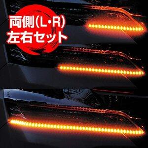 シーケンシャルウインカー 流れるウインカー LED テープライト 12V 60センチ 45連 2本入り シリコン 切断可能 防水 オレンジ アンバー