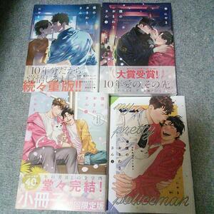 にやま 3冊セット☆おまけ11種付き☆僕のおまわりさん 1巻 2巻 3巻/小冊子付初回限定版