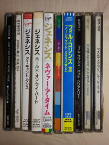 『Genesis 関連CD10枚セット』(Peter Gabriel,Phil Collins,Mike + The Mechanics,Invisible Touch,No Jacket Required)