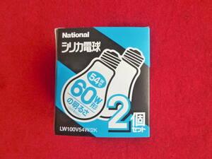 ナショナル 〔シリカ電球 LW100V54W/2 〕未使用品 E26口金 54Wで60W形の明るさ 〇