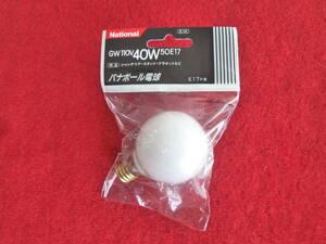 ナショナル 〔パナボール電球 GW110V40W50E17 〕未使用品 E17口金 用途=シャンデリア・スタンド・ブラケットなど □
