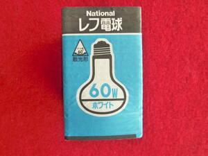 ナショナル 〔レフ電球  RF110V 60W・ホワイト/屋内用 E26口金 ビーム角60°/散光形〕 未使用品 ◎
