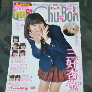 本/Chu→Boh 65 DVD付
