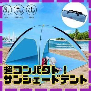 新品★ビーチテント4人 大型210*210cm 家族 タープ サンシェードテント アウトドア用品 ドームテント アウトドア