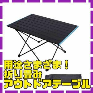新品★キャンプテーブル ロールテーブル アウトドア ハイキング コンパクト